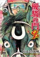優駿の門GP 5 ヤングチャンピオン・コミックス