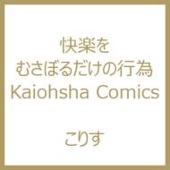 快楽をむさぼるだけの行為 Kaiohsha Comics