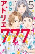 アトリエ777 5 BE LOVE KC