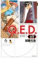 Q.E.D.iff -証明終了-6 月刊マガジンKC