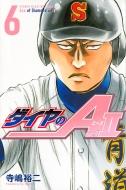 ダイヤのA act2 6 週刊少年マガジンKC