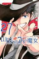 山田くんと7人の魔女 27 週刊少年マガジンkc