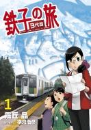 鉄子の旅 3代目 1 サンデーgxコミックス