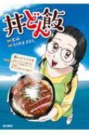 丼どん飯 1 ビッグコミックス