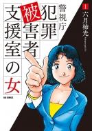警視庁犯罪被害者支援室の女 1 ビッグコミックオリジナル