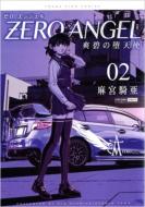 ゼロ エンジェル -爽碧の堕天使-2 YKコミックス