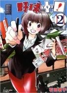 野球+プラス! 2 YKコミックス
