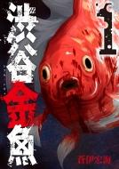 渋谷金魚 1 ガンガンコミックスJOKER