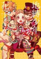 地縛少年 花子くん 5 Gファンタジーコミックス