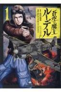 蒼空の魔王ルーデル 1 バンブーコミックス