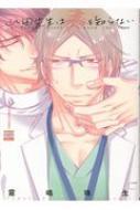 山田先生は恋を知らない 花恋コミックス