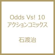 Odds VS! 10 アクションコミックス
