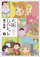 大阪ハムレット 5 アクションコミックス