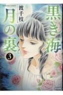 黒き海 月の裏 3 ぶんか社コミックス