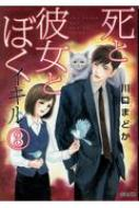 死と彼女とぼく イキル 3 ぶんか社コミックス
