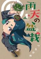 雨天の盆栽 1 ビーツコミックス