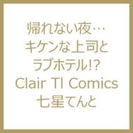 帰れない夜…キケンな上司とラブホテル!? Clair Tl Comics