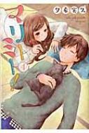 マリーミー! 4 Lineコミックス