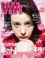 ViVi (ヴィヴィ)2017年 3月号