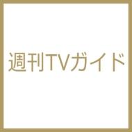 週刊tvガイド 関西版 2017年 1月 27日号