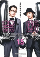 鳥海浩輔・安元洋貴の禁断生ラジオ本 1.5