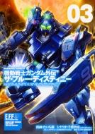 機動戦士ガンダム外伝ザ・ブルー・ディスティニー 3 カドカワコミックス・エース