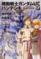 機動戦士ガンダムUC バンデシネ 17 カドカワコミックス・エース
