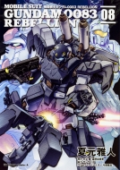 機動戦士ガンダム0083 REBELLION 8 カドカワコミックスAエース