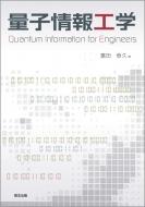 量子情報工学