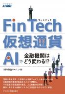 FinTech・仮想通貨・AIで金融機関はどう変わる