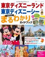 東京ディズニーランド東京ディズニーシーまるわかりガイドブック My Tokyo Disney Resort