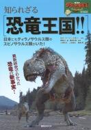 NHKダーウィンが来た! 特別編集 知られざる恐竜王国!! 日本にもティラノサウルス類やスピノサウルス類がいた!  講談社MOOK