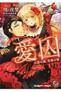 愛囚-公爵の傷、花嫁の嘘-乙女ドルチェ・コミックス