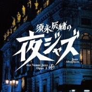 須永辰緒の夜ジャズ ヴィーナスジャズ Opus.1 (180グラム重量盤レコード/Venus Hyper Magnum Sound)