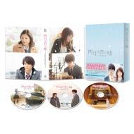 四月は君の嘘 Blu-ray 豪華版 (3枚組)