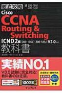 徹底攻略 Cisco CCNA Routing & Switching教科書 ICND2編 「200-105J」「200-125J」V3.0対応