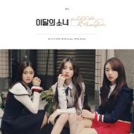 1st Single: Loona & Yeo Jin