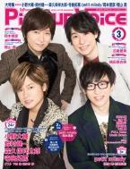 Pick-upVoice (ピックアップボイス)3月号 vol.108