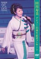 25周年記念コンサート