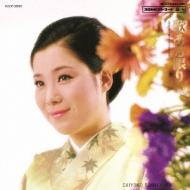 歌ある限り 島倉千代子歌手生活15周年記念