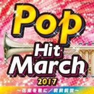 2017 ポップ・ヒット・マーチ〜恋/前前前世/花束を君に〜