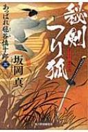 秘剣つり狐 あっぱれ毬谷慎十郎 5 時代小説文庫