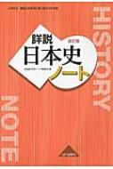 詳説日本史 改訂版 ノート 日B309準拠