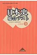 日本史総合テスト 改訂版 日B309準拠