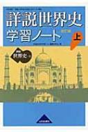 詳説世界史 改訂版 学習ノート上 世B310準拠
