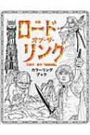 映画ロード・オブ・ザ・リング三部作 原作「指輪物語」カラーリングブック