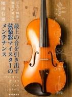 最上の音を引き出す弦楽器マイスターのメンテナンス ヴァイオリン・ヴィオラ・チェロ・コントラバス