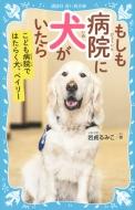 もしも病院に犬がいたら こども病院ではたらく犬、ベイリー 講談社青い鳥文庫