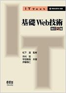 基礎Web技術 改訂2版 ITtext
