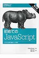 初めてのJavaScript 第3版 Es2015以降の最新ウェブ開発